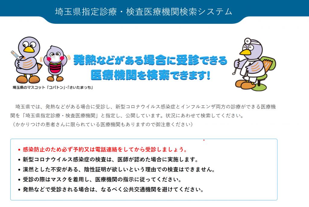 埼玉県指定・検査医療機関検索システム