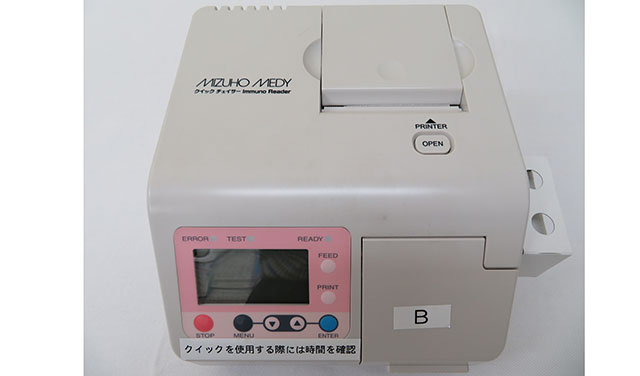 インフルエンザ迅速測定機器
